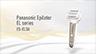 Wet/Dry Epilator ES-EL3A-N421 (4-piece kit) Thumbnail Image 1