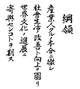 Japanese Calligraphy of Panasonic's Basic Management Objective