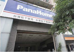 PanaHome Taiwan Co., Ltd. (PHTW)の写真
