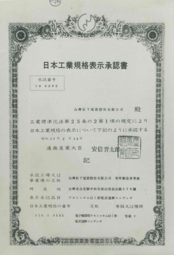 Photo of JIS certification for speaker and electrolytic condenser