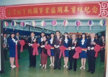 Photo of Opening of Taoyuan production center
