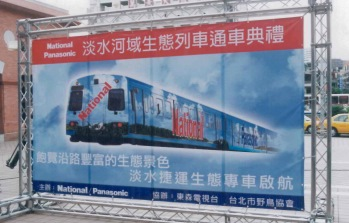 Photo of AD inside the Danshui Line of Metro