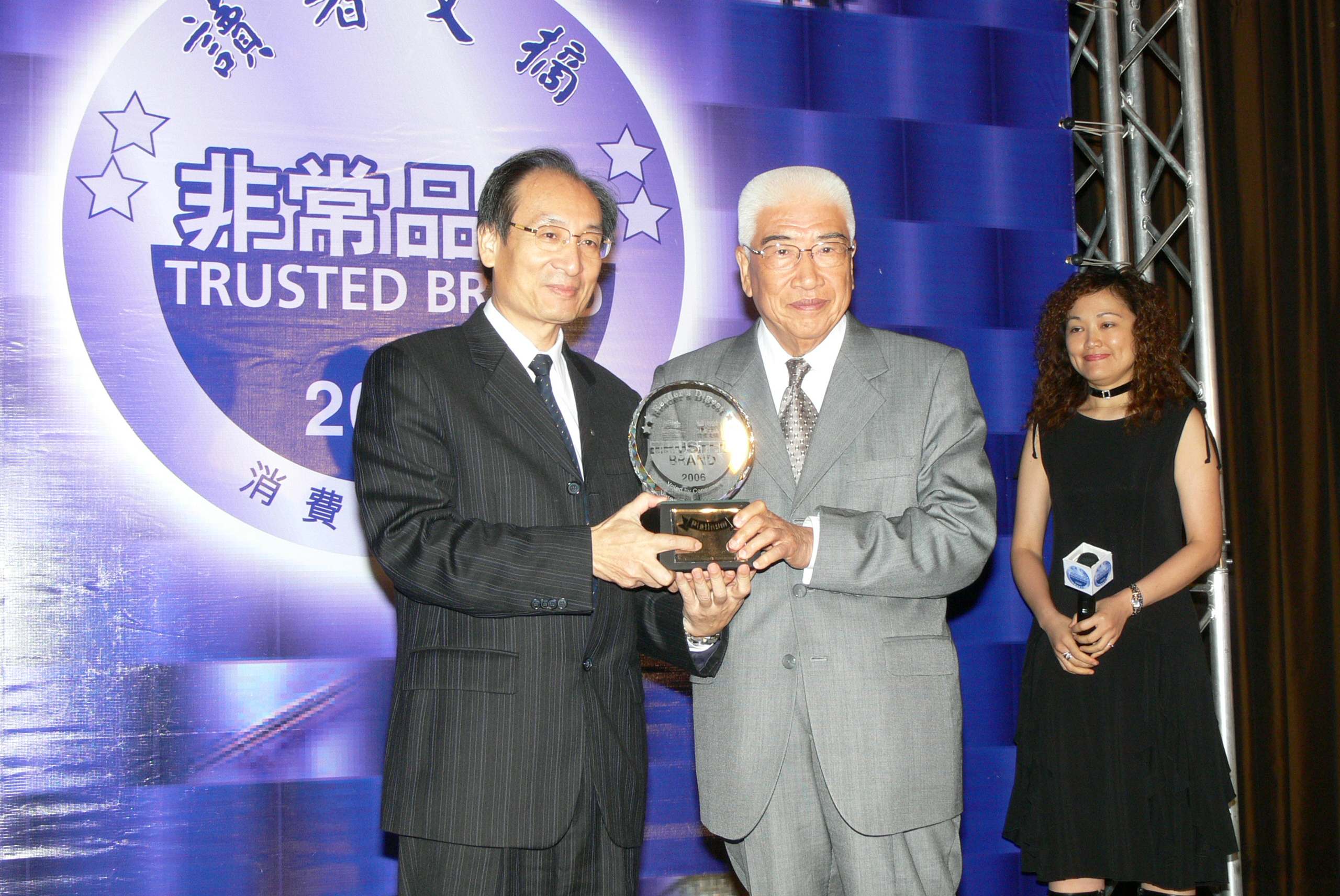 Photo of Award ceremony of Trust Brand 2006 by Reader's Digest
