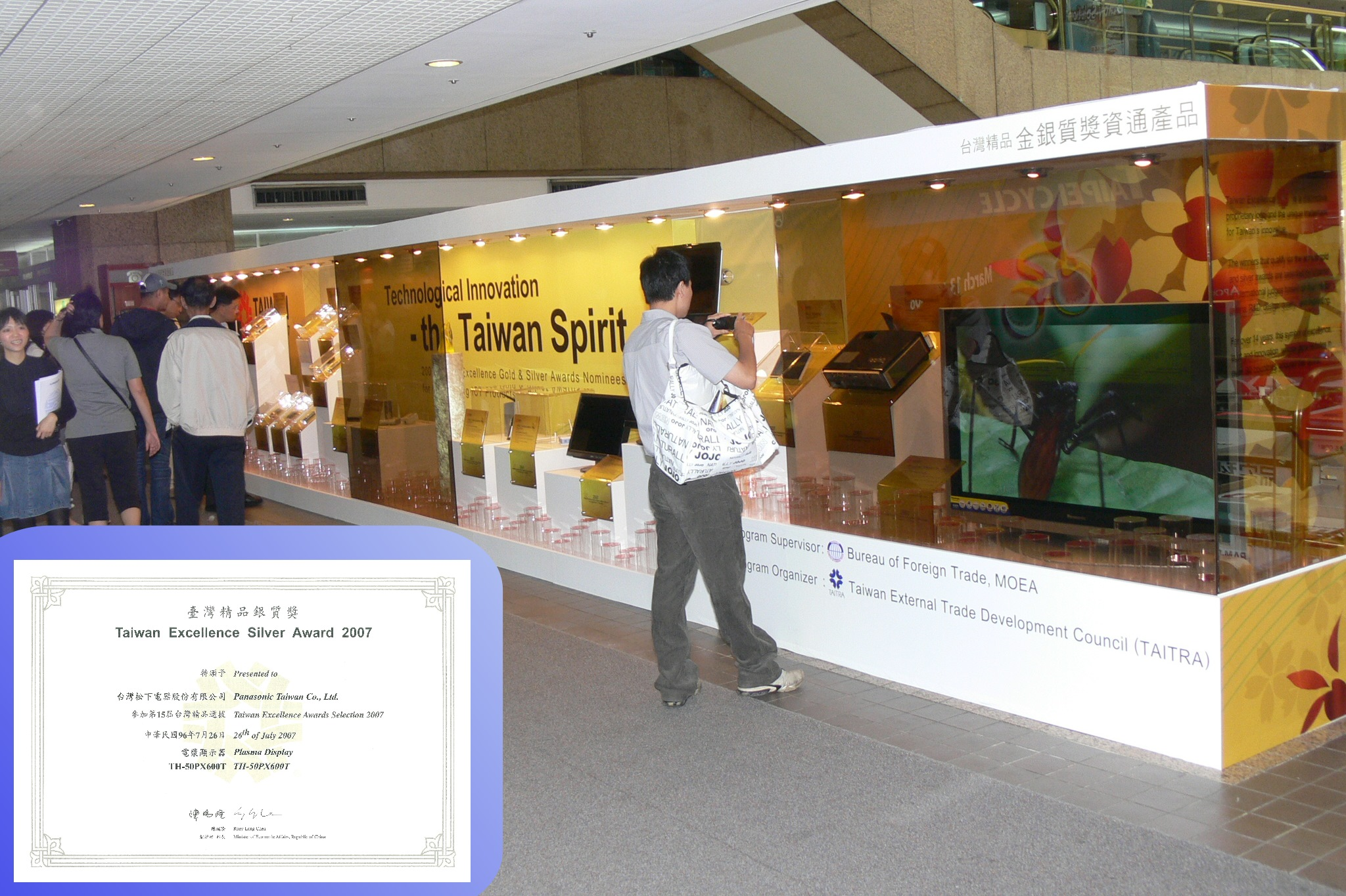 Photo of Plasma monitor won the Taiwan Excellence Silver Award 2007 and display in World Trade Center