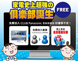 Photo of CLUB Panasonic online to extend warranty for members and enhance interaction with customers