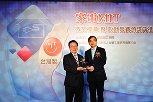 Photo of Award ceremony of MIT Smile logo