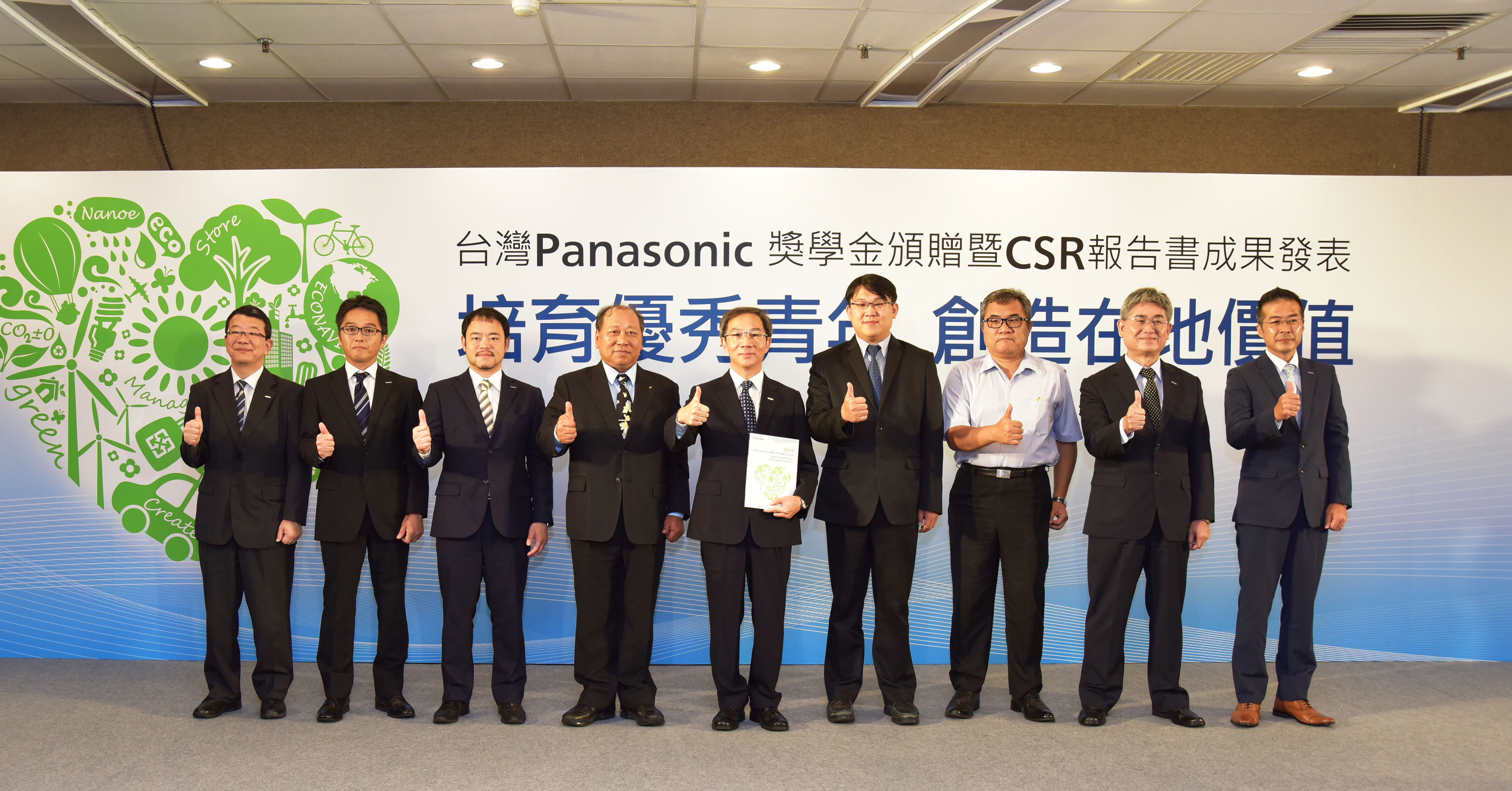 Photo of Release the first CSR, the first in the Japanese manufacturer of home appliance