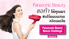 Panasonic Beauty Nanoe Challenge