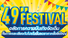 "Panasonic VIERA TV 49"" Festival"