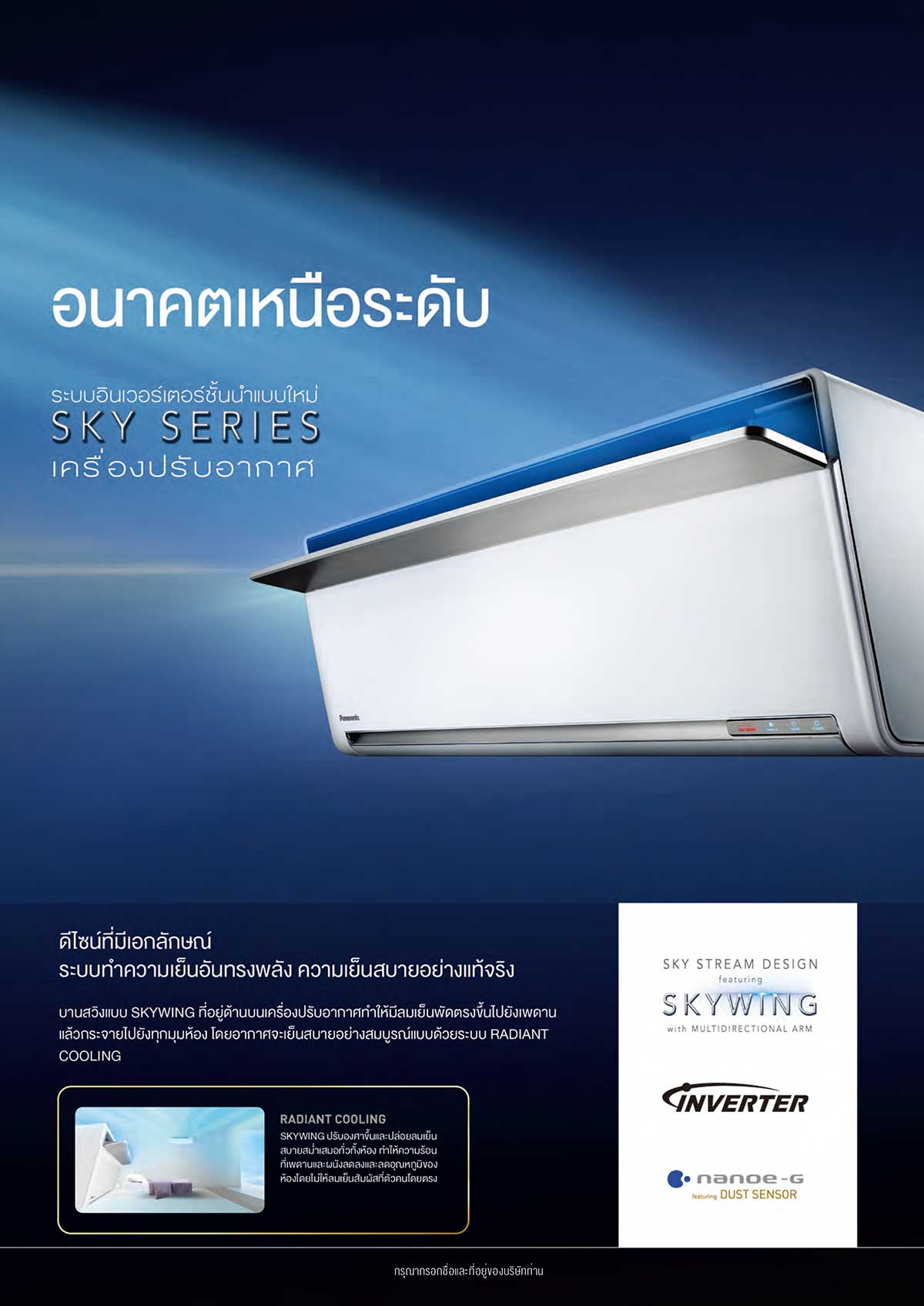 SKY SERIES AIR CONDITIONER