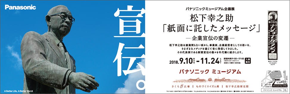 Special Exhibition, Panasonic Museum: Messages from Konosuke Matsushita in Newspapers—An Evolution in Corporate Advertising; Monday, September 10 to Saturday, November 24, 2018