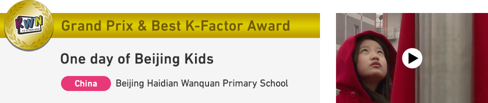 Grand Prix & Best K-Factor Award One day of Beijing Kids China Beijing Haidian Wanquan Primary School