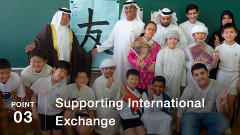 POINT03 Supporting International Exchange