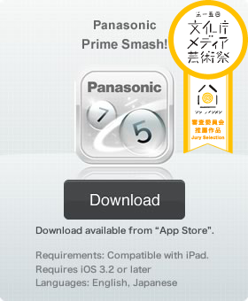 Prime Smash! Application