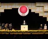 The 2009 (25th) Japan Prize Presentation Ceremony held