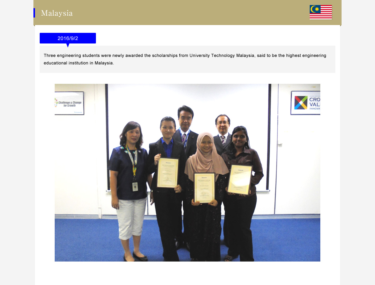 Malaysia  2016/9/2 (Three engineering students were newly awarded the scholarships from University Technology Malaysia, said to be the highest engineering educational institution in Malaysia. )