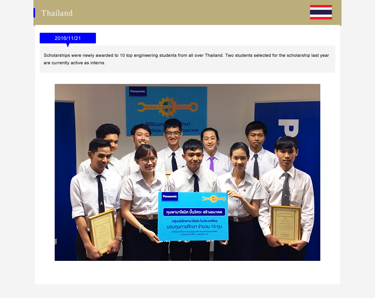 Thailand  2016/11/21 (Scholarships were newly awarded to 10 top engineering students from all over Thailand. Two students selected for the scholarship last year are currently active as interns.)