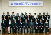 1988 - July 31, 2010 | The Matsushita International Foundation Established in Japan