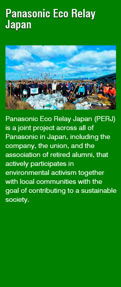 Panasonic ECO RELAY JAPAN(Panasonic Eco Relay Japan (PERJ) is a joint project across all of Panasonic in Japan, including the company, the union, and the association of retired alumni, that actively participates in environmental activism together with local communities with the goal of contributing to a sustainable society.)