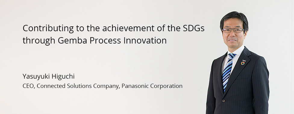 Photo: Yasuyuki Higuchi, CEO, Connected Solutions Company, Panasonic Corporation / Title: Contributing to the achievement of the SDGs through Gemba Process Innovation