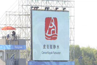 Photo: Canoeing logo being shown on an ASTROVISION large display unit installed at a venue of the Olympic Games Beijing 2008