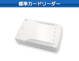 「SmartSESAME SecurePrint!」標準カードリーダー
