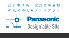 Panasonic Design'able Site (PDS)