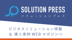 SOLUTION PRESS