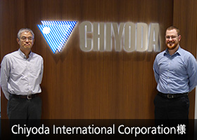 Chiyoda International Corporation様の導入事例はこちら