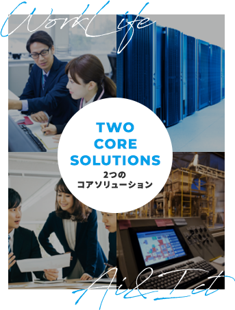 TWO CORE SOLUTIONS 2つのコアソリューション Worklife AI&ICT