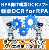 帳票OCR for RPA