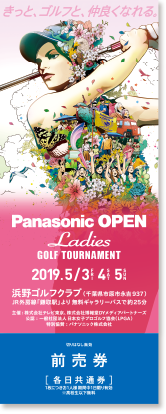 Panasonic Open Ladies GOLF TOURNAMENT 2019.5/3 FRI 4 SAT 5 SUN