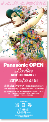 Panasonic Open Ladies GOLF TOURNAMENT 2019.5/3 FRI