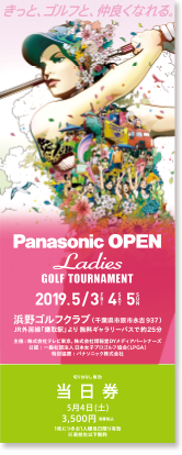 Panasonic Open Ladies GOLF TOURNAMENT 2019.5/4 SAT