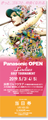 Panasonic Open Ladies GOLF TOURNAMENT 2019.5/5 SUN