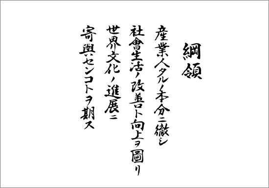 Calligraphy written in Japanese. It reads that Recognizing our responsibilities as industrialists, we will  devote ourselves to the progress and development of society and the well-being of people through our  business activities, thereby enhancing the quality of life throughout the world.
