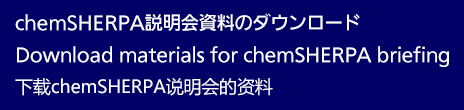 chemSHERPA説明会資料のダウンロード Download materials for chemSHERPA briefing 下载chemSHERPA说明会的资料