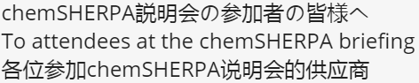 chemSHERPA説明会の参加者の皆様へ To attendees at the chemSHERPA briefing 各位参加chemSHERPA说明会的供应商