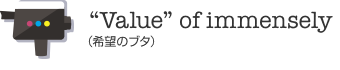 """Value"" of immensely(希望のブタ)"