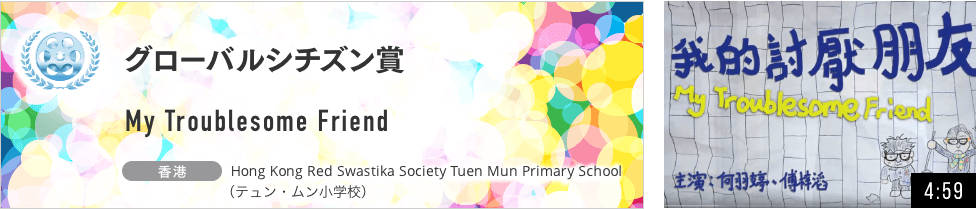 グローバルシチズン賞 My Troublesome Friend 香港 Hong Kong Red Swastika Society Tuen Mun Primary School(テュン・ムン小学校)