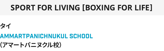 SPORT FOR LIVING [BOXING FOR LIFE]