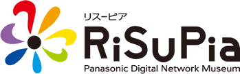 リスピア RiSuPia Panasonic Digital Network Museum