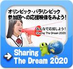 Sharing The Dream 2020