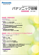 【4月号】APRIL 2009 Vol.55 No.1 表紙