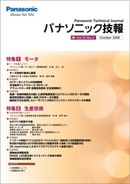 【10月号】OCTOBER 2009 Vol.55 No.3 表紙
