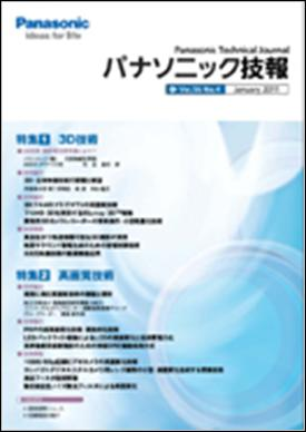【1月号】JANUARY 2011 Vol.56 No.4 表紙