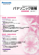 【4月号】APRIL 2011 Vol.57 No.1 表紙