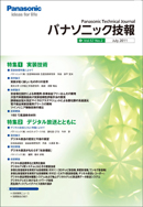 【7月号】JULY 2011 Vol.57 No.2 表紙