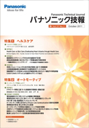 【10月号】OCTOBER 2011 Vol.57 No.3 表紙