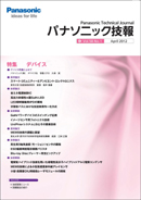 【4月号】APRIL 2012 Vol.58 No.1 表紙